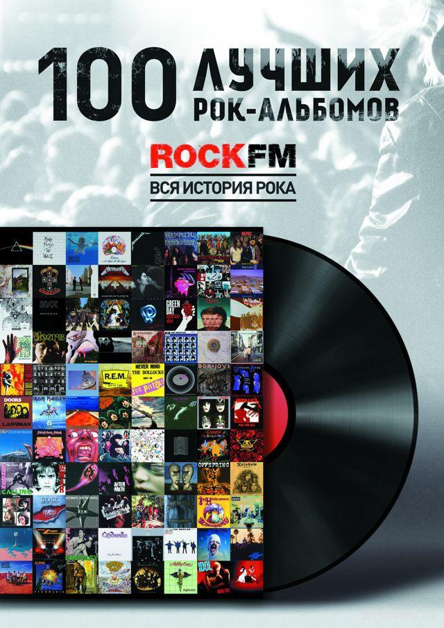 100 лучших рок-альбомов за все времена по версии Rock FM